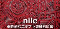 ナイルシリーズ|古都印伝の いいもの