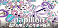 パピヨンシリーズ|友禅文庫の いいもの