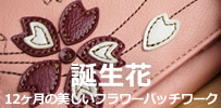 誕生花シリーズ|銭入屋の いいもの