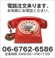 ������ʸ����ޤ��������ڤˤ����ä���������06-6762-6586