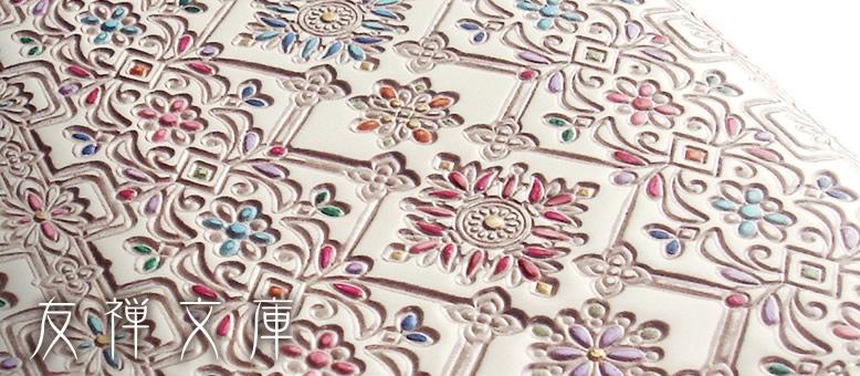 手染め文庫革の友禅文庫|日本製 いいもの