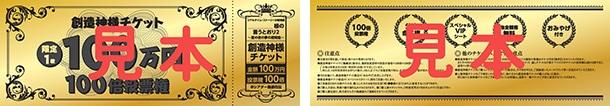 100万円チケット見本