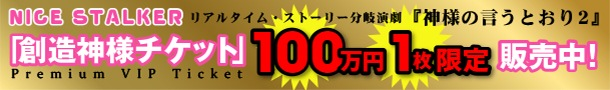 NICE STALKERリアルタイム・ストーリー分岐演劇『神様の言うとおり2』「創造神様チケット」(100万円、1枚限定)販売中!