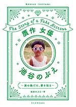 『贋作女優/池谷のぶえ〜涙の数だけ、愛を知る〜』