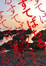 小野寺ずる処女詩集『すてばちる』