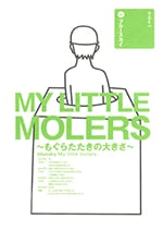 ブルースカイ『MY LITTLE MOLERS』