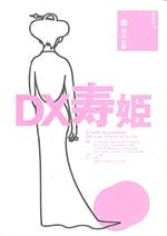 村上大樹『DX寿姫』