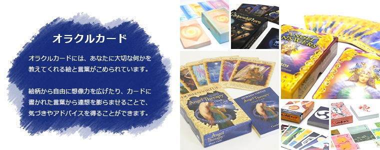 オラクルカード ブランドイメージ