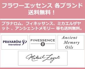 フラワーエッセンス各ブランド、プラナロム、フィネッサンス、ミカエルザヤット 、アンシェントメモリー 等も送料無料。