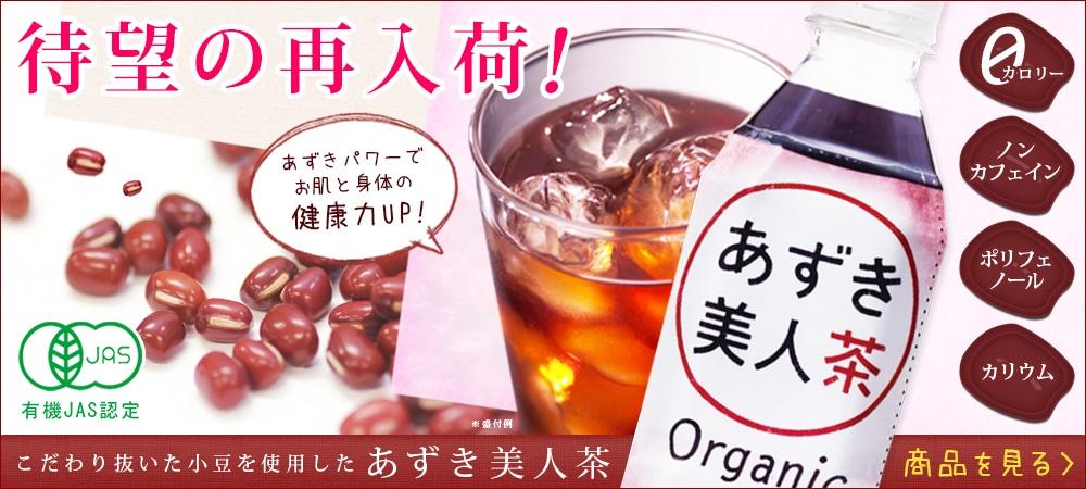 あずき茶-導線バナー