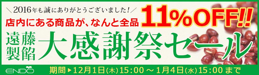 !大感謝祭セール12月1日〜1月4日まで!