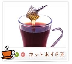 ホットあずき茶