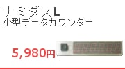 小型データカウンターナミダスL