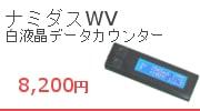 高性能データカウンターナミダスWV