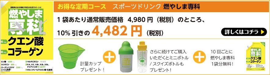 定期購入 燃やしま専科 1袋あたり通常販売価格 4,700円(税別)のところ、10%引きの4,230円(税別)