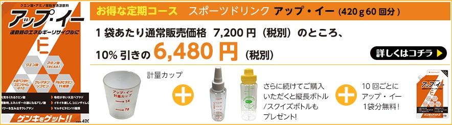 定期購入 アップ・イー大袋420g 1袋あたり通常販売価格 6,600円(税別)のところ、10%引きの5940円(税別)