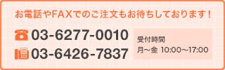 お電話やFAXでのご注文もお待ちしております!TEL:03-6277-0010 FAX:03-6426-7837 お問い合わせ受付時間 月〜金 10:00〜17:00