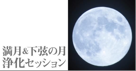 満月セッション