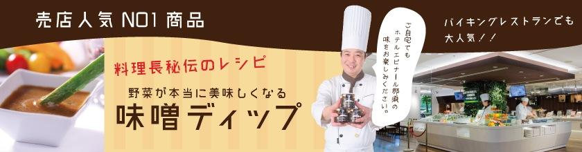 味噌ディップ