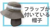フラップ(たれ)つきの帽子