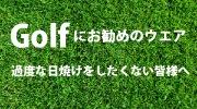 ゴルフするためのUVカット部エア