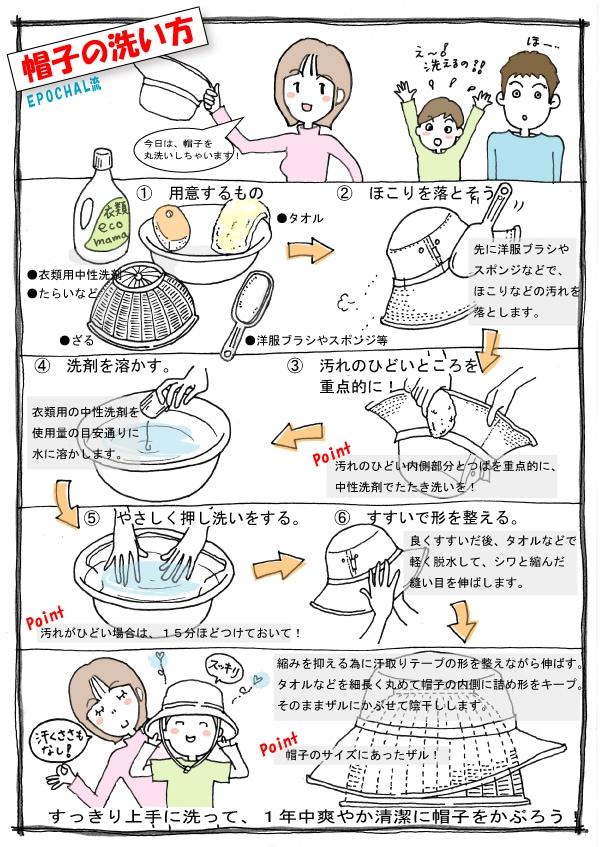エポカルUVカット帽子の洗い方