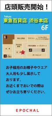 店頭販売 渋谷