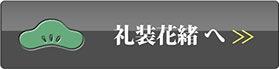 御誂え草履「礼装花緒(ハナオ)」のページへ