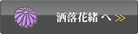 御誂え草履「洒落花緒(ハナオ)」のページへ