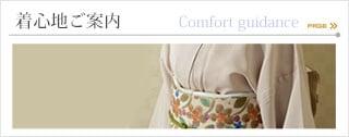 着心地ご案内(着物・帯・和装小物の着用のご参考)Comfort guidance