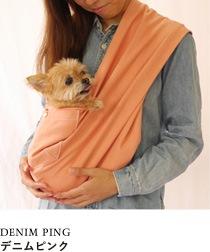 犬用キャリー デニムピンク