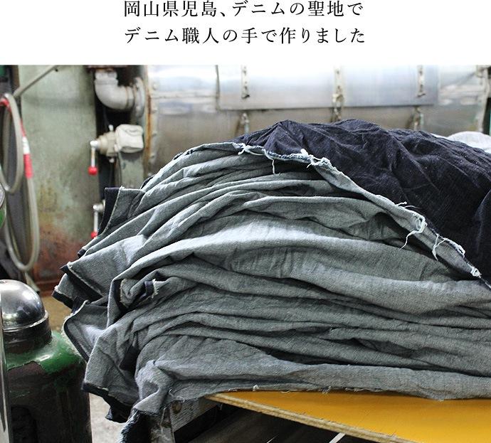 岡山県児島、デニムの聖地で デニム職人の手で作りました