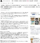 朝日新聞DEGITAL