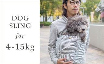 わんこ3.1kg-10kg用のドッグスリング