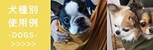 犬種別ドッグスリングの使用例