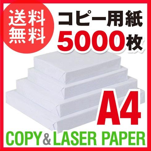 COPY&LASER PAPER B4