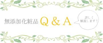 無添加化粧品Q&A