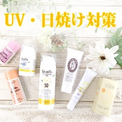 UV 日焼け対策!
