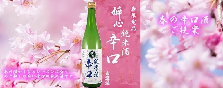 醉心 純米酒辛口 素濾過(春ラベル)