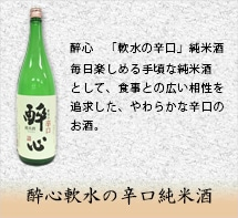 醉心軟水の辛口純米酒