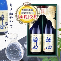 醉心 純米吟醸酒
