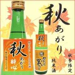 醉心 純米酒 蔵出し「秋あがり」 720ml