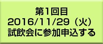 11/29試飲会