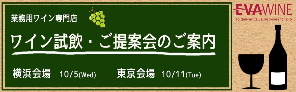 2016秋EVAWINE試飲会