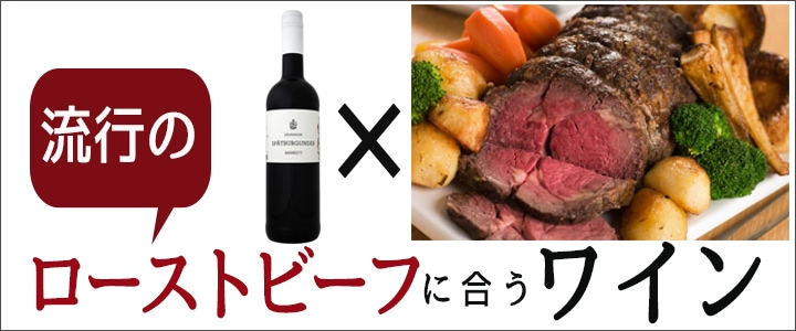 ローストビーフに合うワイン