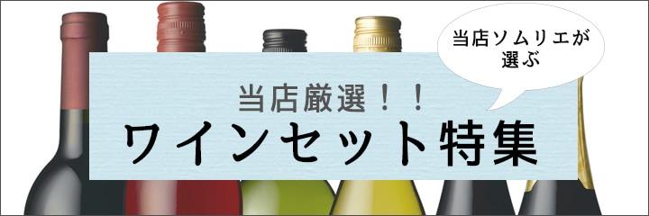 セットワイン特集
