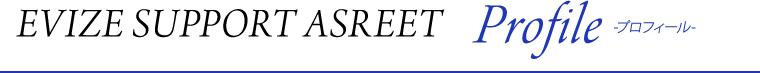 EVIZE SUJPPORT ASREET プロフィール