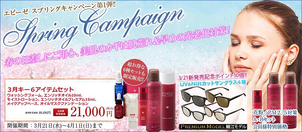 エビーゼプレミアム新発売キャンペーン