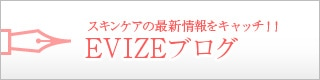 スキンケアの最新情報をキャッチ!EVIZEブログ
