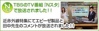 TBSテレビ番組「Nスタ」近赤外線特集にてエビーゼ製品と田中先生のコメントが放送されました!